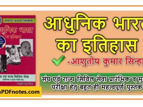 History of modern India PDF, Modern Indian History PDF Notes in Hindi Free Download