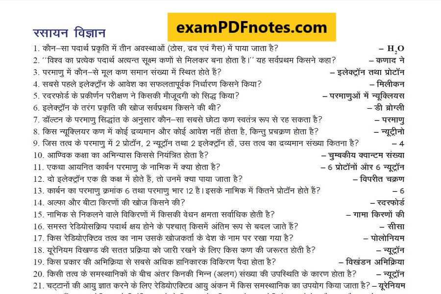 General Science Questions in Hindi, Chemistry questions in