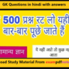 GK Questions in hindi with answers