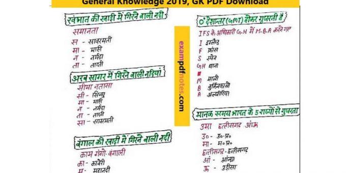 General Knowledge 2019 GK Book PDF Download