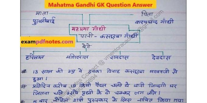 Mahatma Gandhi GK Question Answer