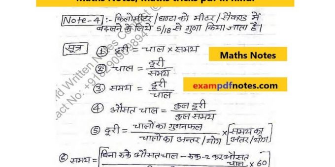 Maths Notes Maths tricks pdf in hindi