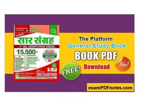 15500+ The Platform GK in Hindi Book PDF By Rukmini Prakashan