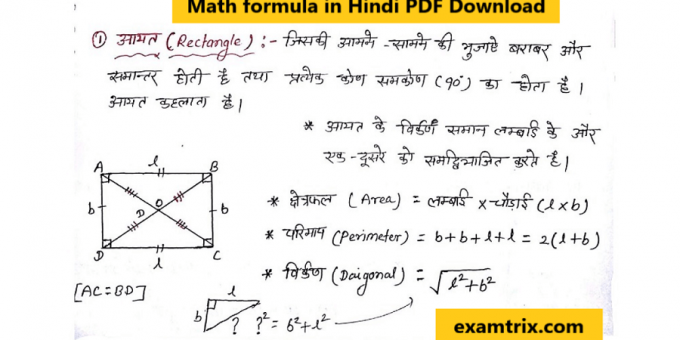 All Maths Formulas PDF in Hindi