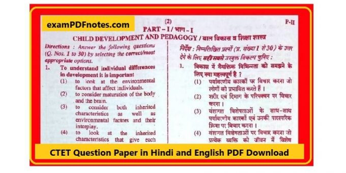 CTET Question Paper in Hindi PDF Download