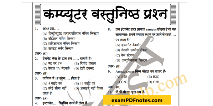 Computer Question in Hindi PDF Download