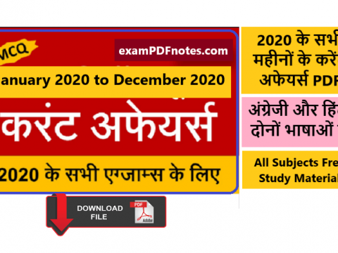 Current Affairs 2020 PDF in Hindi and English Download