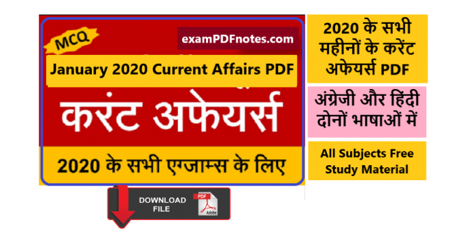 Current Affairs January 2020 PDF in Hindi and English Download
