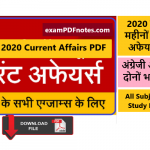 Current Affairs March 2020 PDF in Hindi and English Download