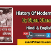 Download Bipin Chandra History Book PDF, Modern History in Hindi and English