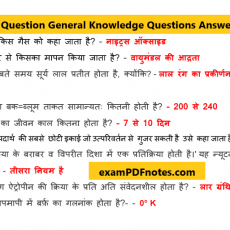 (GK Ke Question) General Knowledge Questions Answers PDF Download in Hindi and English