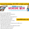 General Knowledge 2019 PDF in Hindi and English Download