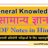 General Knowledge PDF Books in Hindi and English Download