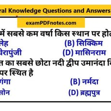 General Knowledge Questions and Answers PDF in Hindi and English