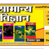 General Science PDF Books Free Download in Hindi and English