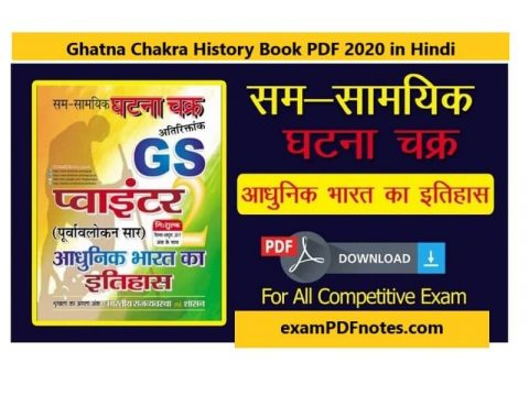 Ghatna Chakra History Book PDF 2020 in Hindi