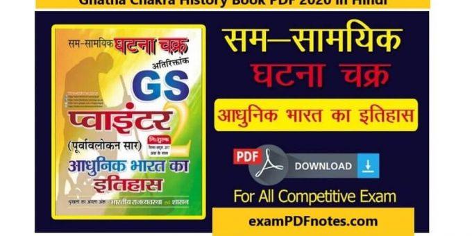 Ghatna Chakra History Book PDF 2020 in Hindi