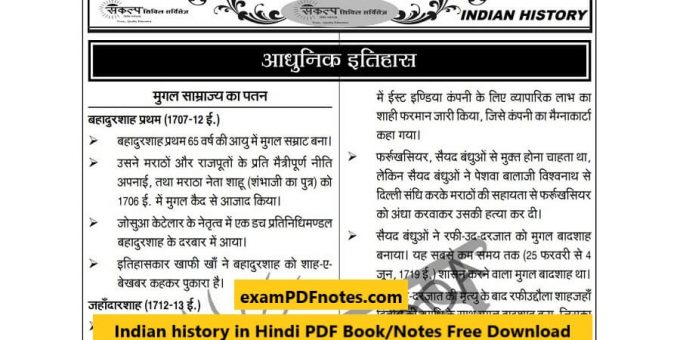 Indian history in Hindi PDF Book and Notes Free Download
