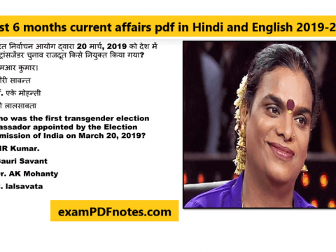 Last 6 months current affairs pdf in Hindi and English 2019-2020 Download