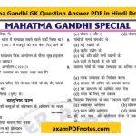 Mahatma Gandhi GK Question Answer PDF in Hindi Download