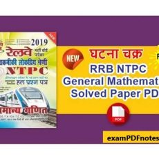 Math Questions with Answers in Hindi Ghatna Chakra 2020 PDF Download
