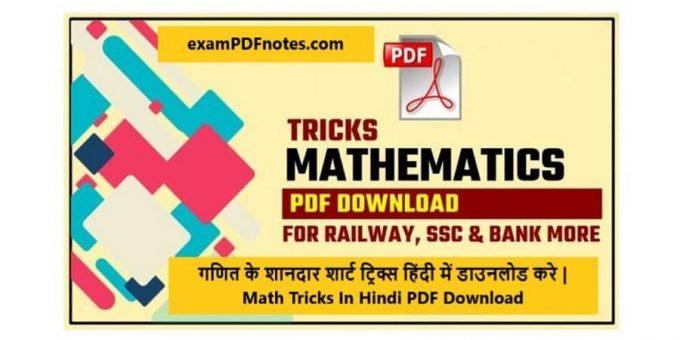 Maths Tricks in Hindi PDF