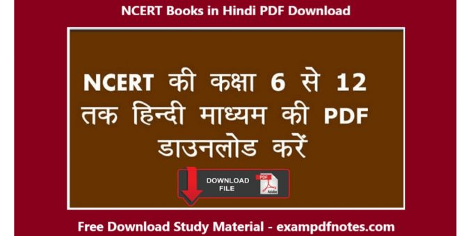 NCERT Books in Hindi PDF Download