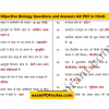 Objective Biology Questions and Answers GK PDF in Hindi