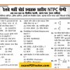 RRB NTPC Previous Year Questions Paper PDF Download