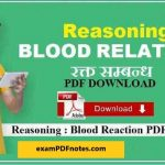 Reasoning Blood relation questions in Hindi PDF Download