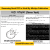 Reasoning Book PDF in Hindi By Minitya Publication