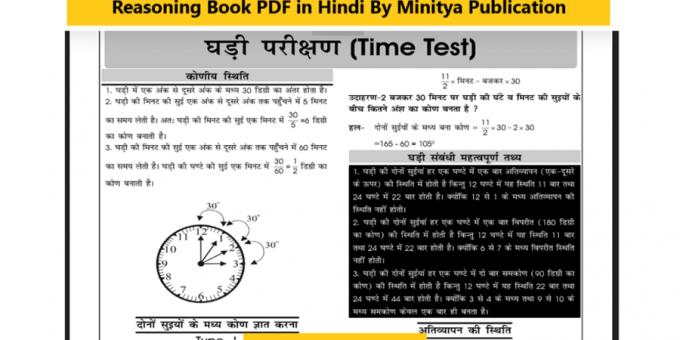 Reasoning Book PDF in Hindi By Minitya Publication