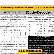 Reasoning Questions in Hindi PDF with answer