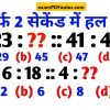 Reasoning Tricks logical questions in Hindi PDF