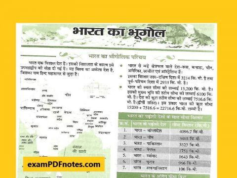 World and Indian geography PDF in Hindi
