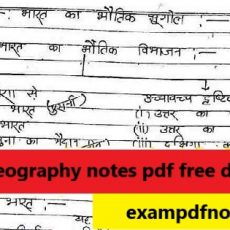 Indian geography notes pdf free download