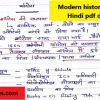Modern history of India in Hindi pdf download