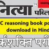 SSC reasoning book pdf free download in Hindi