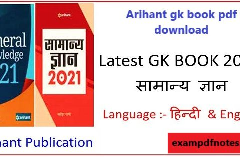Arihant gk book pdf download in Hindi and English