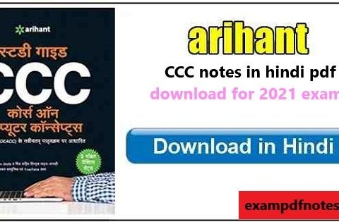 CCC notes in hindi pdf download for 2021 exams