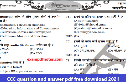 CCC question and answer pdf free download 2021