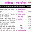 Chhattisgarh gk in hindi pdf free download 2021