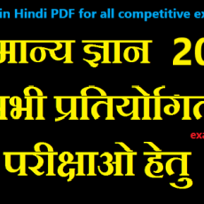 GK Questions in Hindi PDF for all competitive exams