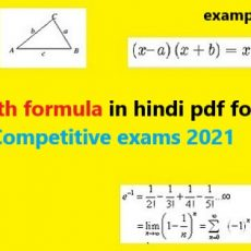 Math formula in hindi pdf for Competitive exams 2021