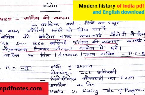Modern history of india pdf Hindi and English download
