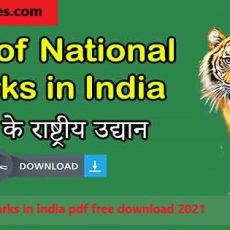 National parks in india pdf free download 2021