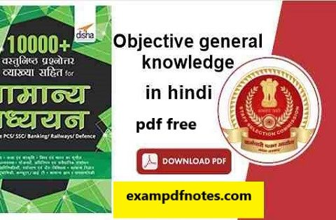 Objective general knowledge in Hindi pdf free download