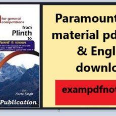 Paramount study material pdf Hindi & English download