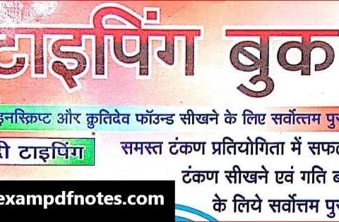 SSC typing material pdf free download Hindi & English