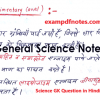 Science GK Question in Hindi pdf free download